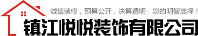 镇江悦悦装饰有限公司