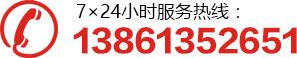 7×24小时服务热线:13861352651
